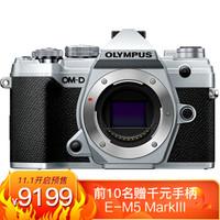奥林巴斯(OLYMPUS)年度新品 E-M5 Mark III 微型单电机身
