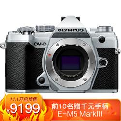 OLYMPUS 奥林巴斯 E-M5 Mark III 微型单电机身 银