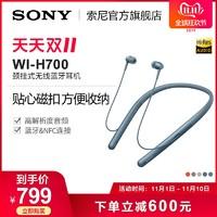 Sony/索尼 WI-H700入耳式无线蓝牙耳机无线通话