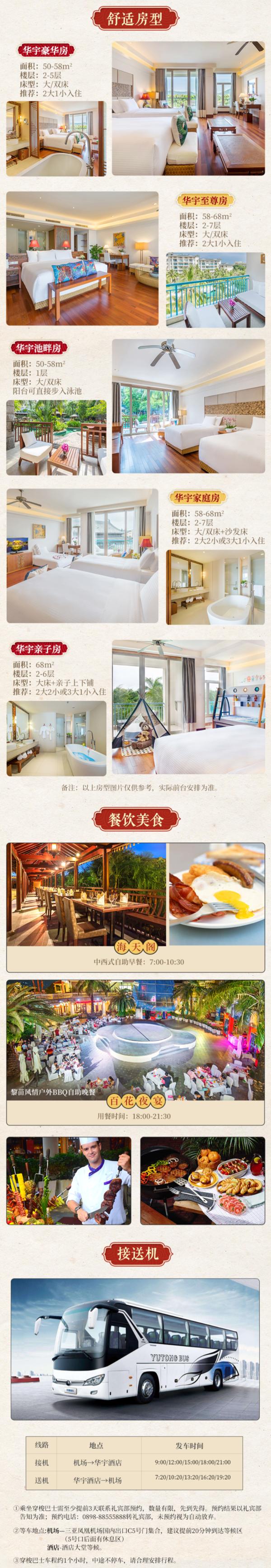 三亚亚龙湾华宇度假酒店2-3晚+早餐+接送机+儿童俱乐部