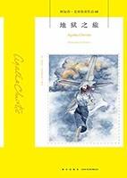 地狱之旅(阿加莎.克里斯蒂)Kindle电子书