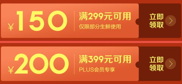 京东 双十一肉禽蛋奶生鲜狂欢