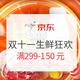 必看活动:京东 双十一肉禽蛋奶生鲜狂欢 满299-150元/399-200元优惠