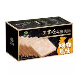王家渡 午餐肉鸡肉味 320g 早餐必备三明治   火腿   麻辣火锅  烧烤小吃