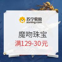 苏宁 魔吻珠宝旗舰店 暴雪系列 双11新品促销专场