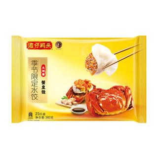 湾仔码头 速冻水饺 蟹皇饺 360g 21只