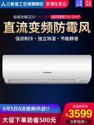 Mitsubishi/三菱重工KFR-35GW/QDVBp大1.5匹直流变频冷暖空调挂机