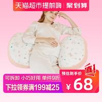 乐孕孕妇枕头护腰侧睡枕卧靠枕抱枕多功能托腹睡觉神器孕期礼物品 天猫超市