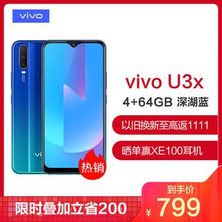 vivo U3x 4GB+64GB 深湖蓝 超大电池拍照快充三摄全面屏4G全网通手机