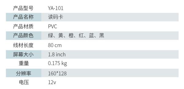 众晟 ya-101 汽车诊断检测仪