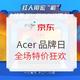 促销活动:京东 Acer品牌日 特价狂欢 十代酷睿本新品发售、暗影骑士4好价专享