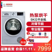 博世(BOSCH)WTW875681W 9公斤干衣机LED显示热泵除菌快烘40分钟冷媒节能