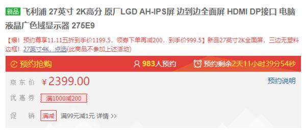 手慢无、双11预告:PHILIPS飞利浦275E927英寸IPS显示器(2K、131%sRGB)<span style='color:red'>【999.5元包邮(需预约,需用券)】</span>-黑锐网