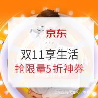 京东 11.11全球好物节 生活服务专场