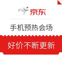 京东 手机11.11狂欢预热 价保11.11