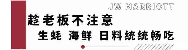 """38层高空""""大闸蟹+战斧牛排+13种海鲜刺身""""盛宴!上海明天广场JW万豪酒店自助晚餐"""