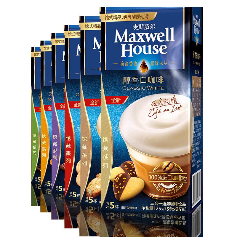Maxwell House 麦斯威尔 速溶咖啡白咖啡拿铁榛果摩卡香草卡布摩卡5条装任意搭配
