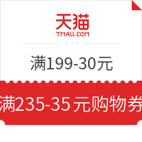 天猫超市 双11抢先加购 领满235-35、满199-30元购物券,11.11可用