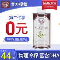 拉杜蓝乔(La Tourangelle) 美国进口 婴幼儿童营养宝宝核桃油DHA500ml 一罐 *2件