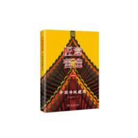匠意营造:中国传统建筑
