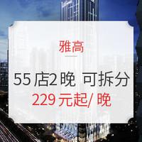 雅高 全国55店2晚通兑房券 可拆分 周末不加价 免费加床 不约可退
