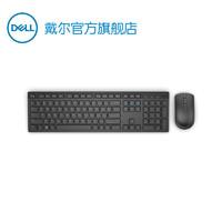 Dell/戴尔 2.4GHz家用办公小巧精致KM636黑白色无线键盘鼠标套餐