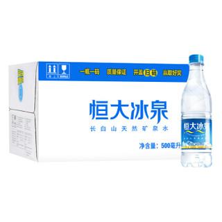 恒大冰泉 长白山天然弱碱性矿泉水 500ml*24瓶