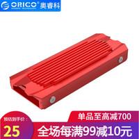 奥睿科(ORICO)固态硬盘散热片全铝合金材质SSD M.2 NGFF/NVME 通用型 红色
