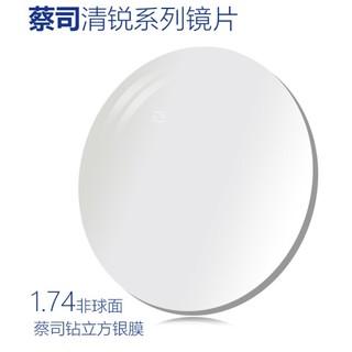 ZEISS 蔡司 新清锐 钻立方铂金膜 1.74折射率镜片 单片装 *2件