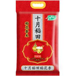 十月稻田  稻花香米 5kg *2件