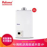 百乐满 Paloma  原装进口20升平衡式燃气热水器 智能静音恒温可装浴室JSG40-EC-20T