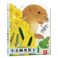 《亮丽精美触摸书系列·小水獭奥斯卡》(精装)