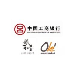工商银行 X 羲和雅苑 / Ole'超市 支付优惠