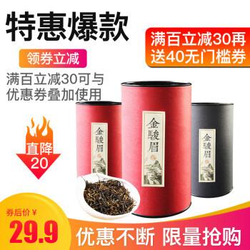 祺真 金骏眉红茶 150克