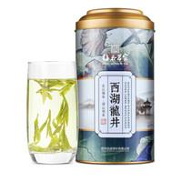 梅府茗家茶叶 西湖龙井 250g
