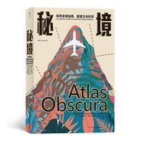 《秘境:探寻全球仙境废墟与乌托邦》