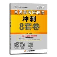 《2020 肖秀荣考研政治 冲刺8套卷》