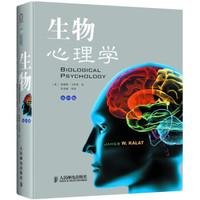 《生物心理学》(第10版,全彩)