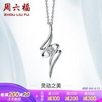 周六福 珠宝白18k金钻石吊坠 锁骨链I-J级钻石项链吊坠