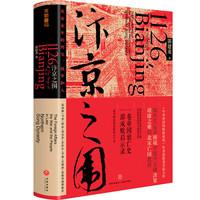 京东PLUS会员 : 《汴京之围:北宋末年的外交、战争和人》