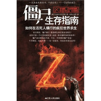 猎奇读物:《僵尸生存指南》