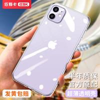 ESK 苹果11手机壳 iphone11保护套 防摔软硅胶全包外 *2件