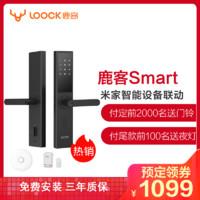 (Loock)鹿客smart智能门锁指纹密码锁 手机蓝牙机械钥匙 耀岩黑色 适配系统ios/Android