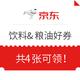 必看活动:京东  9日食品饮料&粮油好券领取入口 169-30、199-35、199-30、199-120元~