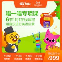 【6节外教1对1】VIPKID唱一唱专项课 小课程包在线少儿英语儿童