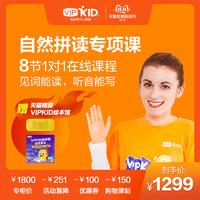【8节外教1对1】VIPKID自然拼读专项课 小课程包在线少儿英语儿童