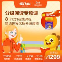 【8节外教1对1】VIPKID分级阅读专项课 小课程包在线少儿英语儿童