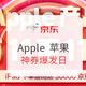 必看活动:京东自营加入 Apple 产品价格战,神券爆发全线降价 AirPods 999元,iPhone 11 5199元起