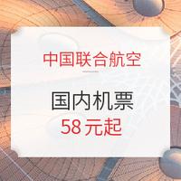 移动专享:中联航双11!大量国内机票