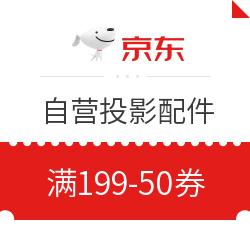 京东商城 自营投影配件 满199-50券